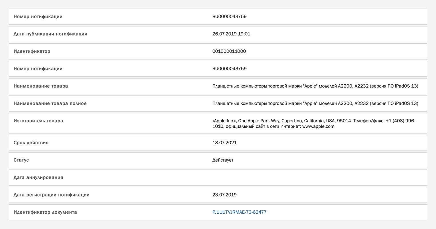 EEC iPad A2200 A2232
