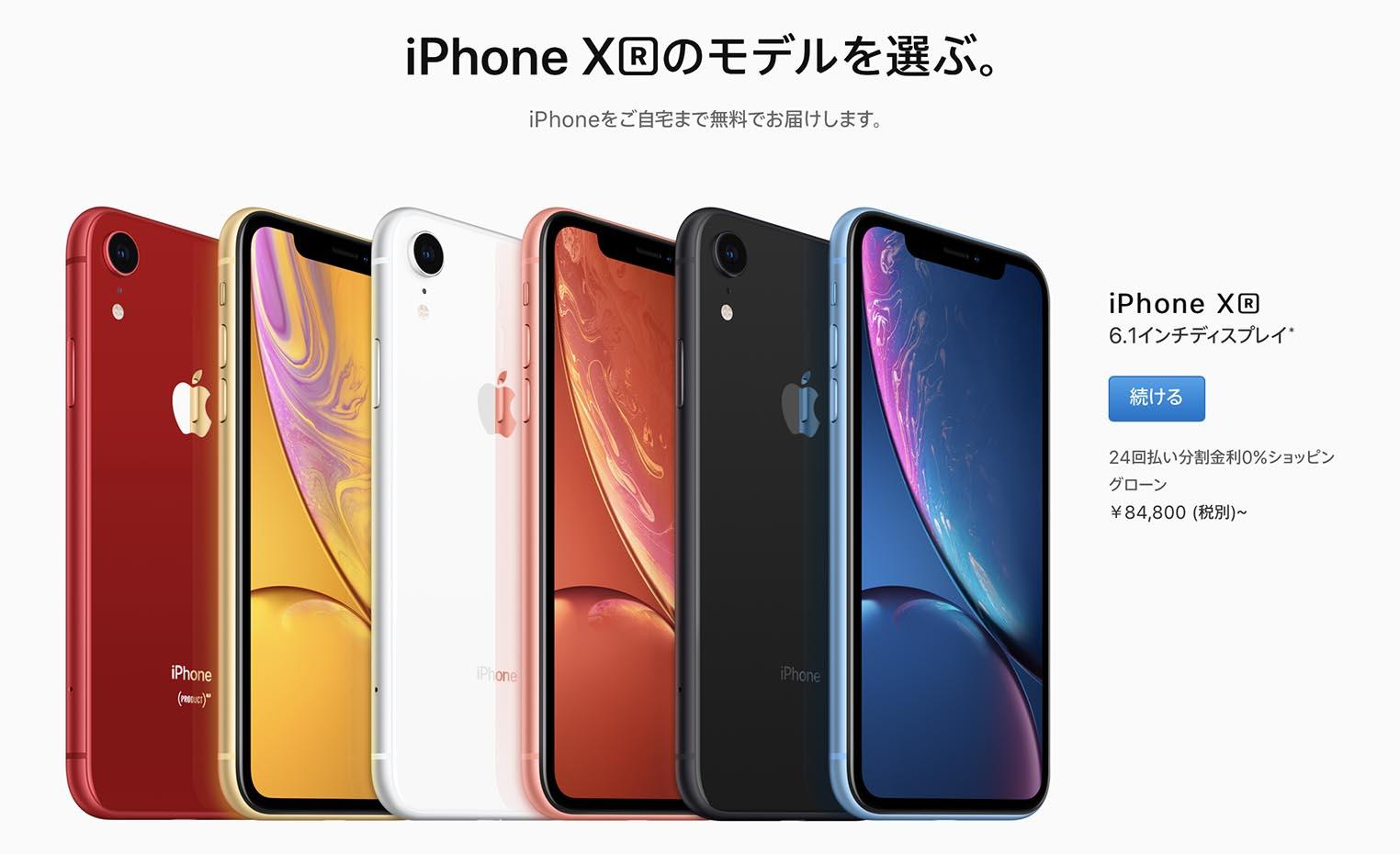 iPhone XR Japon