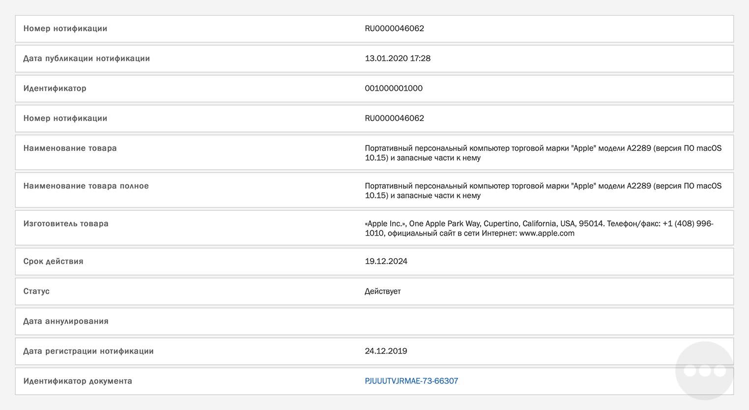 A2289 EEC MacBook