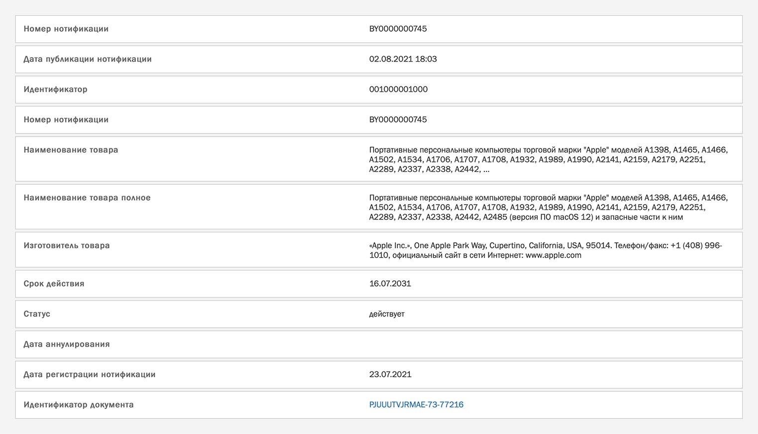MacBook Pro M1X EEC